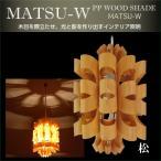谷俊幸 ペンダントライト 照明 おしゃれ リビング 寝室 PP WOOD SHADE 松 ウッド(MATSU-W) 照明作家 和室 和風 ライト 日本製 木製 モダン ランプシェード
