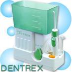 口腔洗浄器 デントレックス 脈動ジェット水流口腔洗浄器/DENTREX 8T389111C/レビューで驚きの歯磨きジェルプレゼント中 入れ歯 歯周病 オーラルケア 口内洗浄
