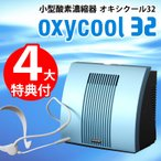 オキシクール32(小型酸素濃縮機)もれなく酸素カ二ューラスリムタイプの特典等、豪華4点の特典をプレゼント/日本製/酸素吸入器/高濃度酸素/酸素発生器/簡単操作