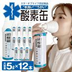 酸素缶 日本製 携帯型 酸素吸入器 1本5リットル(12本セット) スターオブライフ認定商品 携帯用濃縮酸素 携帯 酸素スプレー 酸素ボンベ 消費期限5年 高濃度酸素