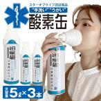 「酸素缶 日本製1本5リットル(3本セット) スターオブライフ認定 酸素濃度90% 携帯酸素スプレー 酸素ボンベ 消費期限5年間 高濃度酸素 酸素不足」の画像