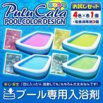 ショッピングお試しセット プール専用入浴剤 PULUCALA(ぷるから)4色×各1個&プール塩素消毒剤3個 お試しセット おしゃれ カラフル 安全 安心 水遊び ゆうパケット送料無料