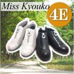 サイズ交換対応 / 外反母趾に Miss Kyouko(ミスキョウコ) 4Eらくらくフィットシューズ811 幅広 送料無料 / レビューで足湯・入浴に使える炭酸泉パウダー5袋付