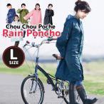 レインポンチョ レインコート 自転車 大人用 レディース メンズ 男女兼用 ポンチョ 自転車用/定形外郵便送料無料