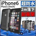 超防水 iPhone6 Plus5.5inch 防水ケース 薄い/スリム/レビューでファイテン(phiten) エナジードライ 1本プレゼント/ゴーステック アトミック2.0 スマホケース