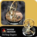 Rocks Motion /ロックスモーション/Stirling Engine スターリングエンジン/ROBERT STIRLING が発明した外燃機関