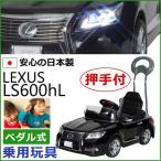 日本製 ミズタニ レクサス公認 A-KIDS 押手付 ペダルカー LEXUS 新型 レクサス LS600hL 送料無料 乗物玩具 乗用玩具 車 おもちゃ 誕生日sgw