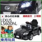 日本製 ミズタニ レクサス公認 A-KIDS 電動 バッテリーカー LEXUS 新型 レクサス LS600hL 対象年齢 3歳-6歳 クリスマス 誕生日 プレゼント 乗用玩具sgw