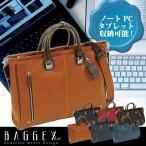 「ギフト」ビジネスバッグ/日本製