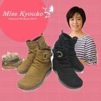 ミスキョウコ 4Eリングドレープブーツ 7654S 木村恭子さんの靴 柔らかい牛皮革を使用した履きやすくて サイドファスナー 22.5cm-24.5cm/送料無料