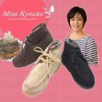 ミスキョウコ 4Eあったかボアシューズ 980  木村恭子さんの靴 暖かなストレッチ素材を使用したコンフォートシューズシリーズ 22.5cm-24.5cm/送料無料