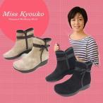 ミスキョウコ 4Eリボンブーツ 5260 木村恭子さんの靴 長時間の歩行も疲れにくい 快適なコンフォートシューズ 22.5cm-24.5cm/送料無料