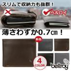 ベルロイ 二つ折り財布/極薄 財布/スリムタイプ ハイドアンドシークウォレット 薄い財布 Bellroy Hide&Seek wallet-HI オーストラリア発本格革財布 /送料無料
