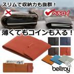 Bellroy 小銭も入るスリムな財布/Bellroy Coin Fold Hi ベルロイ コインフォールド ウォレット/紙幣・カード最大8枚・SIMカードポケット有り/送料無料