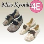 ミスキョウコ 4Eフラワースニーカー 6909/春夏新作スニーカー 疲れにくい靴 木村恭子さんの靴 コンフォートシューズ/送料無料