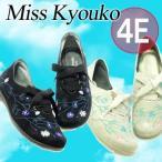 ミスキョウコ 4E花柄刺繍スニーカー 6910 22.5cm-25.0cm 木村恭子さんの靴 コンフォートシューズ 疲れにくい靴/足湯・入浴に使える炭酸泉パウダー5袋付