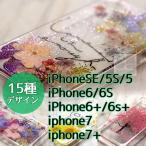 本物の花を使用したハンドメイドの押し花ケース 世界に一つだけの花 iPhone7/iPhone7plus/iPhoneSE/5S/5 iPhone6/6S iPhone6plus/6splus/定形外郵便送料無料