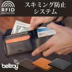 スキミング防止システム搭載 本革 二つ折り財布/Bellroy Hide&Seek RFID プロテクション機能搭載 ベルロイ ハイアンドシーク/お金やカードをしっかり収納