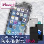 日常使いにも最適 iPhone7用薄型防水ケース/JEMGUN Passport7 ジェムガン パスポート7/完全防水IP68準拠 背面ケース内にカードも収納可能/磁気遮断カード付属