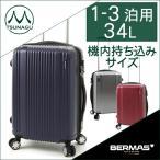 旅行用品 機内持込み可能ハードスーツケース 約1〜3泊用キャリーケース BERMASバーマス PRESTIGEIIプレステージ2 4輪 容量34L 機内持ち込みサイズ