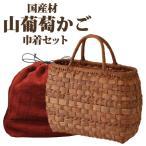 かごバッグ/山葡萄かごバッグW34xD11xH21cm/tsunagu-013/4 手紡ぎ草木染の手織り布を使用した巾着セット/やまぶどう、山ぶどう/コースター2枚付き/送料無料