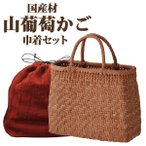 かごバッグ/山葡萄かごバッグW31xD12xH25cm/tsunagu-012/手紡ぎ草木染の手織り布を使用した巾着セット/やまぶどう/山ぶどう/コースター2枚付き/送料無料