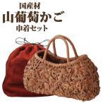 かごバッグ/山葡萄かごバッグ/みだれ編・こぶ付W34xD11xH21cm)/tsunagu-013/手紡ぎ草木染の手織り布を使用した巾着セット/コースター2枚付き/籠バッグ/送料無料