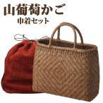 かごバッグ/山葡萄かごバッグW34xD13xH27cm/tsunagu-026手紡ぎ草木染の手織り布を使用した巾着セット/コースター2枚付き/籠バッグ/送料無料