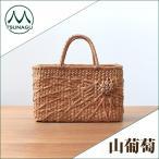 かごバッグ/山葡萄かごバッグ W34xD12xH21cm/tsunagu-032/手紡ぎ草木染の手織り布を使用した巾着セット/コースター2枚付き/籠バッグ/送料無料