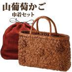 かごバッグ/山葡萄かごバッグW32xD8xH23cm/tsunagu-037/手紡ぎ草木染の手織り布を使用した巾着セット/コースター2枚付き/籠バッグ/送料無料