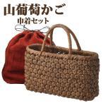 かごバッグ/山葡萄かごバッグW30xD9xH18cm/tsunagu-040/手紡ぎ草木染の手織り布を使用した巾着セット/コースター2枚付き/送料無料