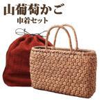 かごバッグ/山葡萄かごバッグ W35xD10xH22cm /tsunagu-041/手紡ぎ草木染の手織り布を使用した巾着セット/コースター2枚付き/送料無料