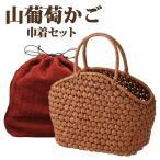 かごバッグ/山葡萄かごバッグ W32xD13xH24cm /tsunagu-042/手紡ぎ草木染の手織り布を使用した巾着セット/コースター2枚付き/送料無料