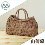 山葡萄かごバッグ/W34xD12xH21cm/tsunagu-045/手紡ぎ、草木染の手織り布を使用した巾着セット/やまぶどう、山ぶどう/特典:コースター2枚付き/籠バッグ/送料無料