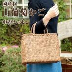 かごバッグ/山葡萄かごバッグ/W31xD12xH25cm/tsunagu-046/手紡ぎ、草木染の手織り布を使用した巾着セット/やまぶどう、山ぶどう/特典コースター2枚付き/送料無料