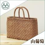 かごバッグ/山葡萄かごバッグ/W33xD10xH22cm/tsunagu-047/手紡ぎ、草木染の手織り布を使用した巾着セット/やまぶどう、山ぶどう/特典コースター2枚付き/送料無料