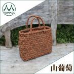 かごバッグ/山葡萄かごバッグ/W27xD9xH23cm/tsunagu-049/手紡ぎ 草木染の手織り布を使用した巾着セット/やまぶどう 山ぶどう/特典コースター2枚付き/送料無料
