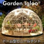 その他ガーデンファニチャー/温室や展望室、癒しの空間をお庭に/ドーム型ビニールテント Garden Igloo ガーデンイグルー/工具レス組み立て式 送料無料