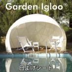 その他ガーデンファニチャー/ドーム型ビニールテント Garden Igloo ガーデンイグルー専用 日よけシート/送料無料