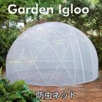 その他ガーデンファニチャー/ドーム型ビニールテント Garden Igloo ガーデンイグルー専用 防虫ネット/送料無料