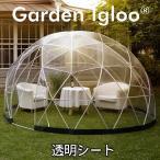 その他ガーデンファニチャー/ドーム型ビニールテント Garden Igloo ガーデンイグルー専用 透明シート/替えのシート/送料無料