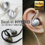 イヤホン/Beat-in ビートイン Hybrid ハイレゾ対応イヤホン カナル型 3WAY MMCX 高音質 iPhone8 iPhonex 送料無料