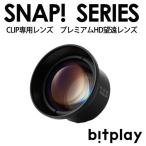 ���ޥۥ������ bitplay SNAP!����� CLIP���ѥ���ץ�ߥ���HD˾���� iPhone ����� ���ޥ� ����黣�� ��� ����̵��
