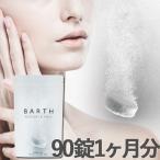 温浴効果の高い炭酸泉 薬用中性重炭酸入浴剤◆90錠/1か月分