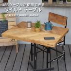 コードレスでUSBケーブルが使用できるワイルド テーブル アウトドア ベランダ 通常型 TOP 脚付き ヘリンボーン お洒落 cabrina 送料無料