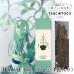 鉢植えのツチトコ 鉢植え専用の純粋ミネラル 7g×3袋 栄養 TSUCHITOCO 天然成分 ミネラル 肥料 おいしくなる ほとんどの樹種に使える 樹木の耐虫・耐病性向上