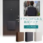 ドアにつけられるおしゃれな防災セット 防災バッグOTE ミヤビワークス 洗練されたデザインでいざという時に確実に持ち出せる 送料無料
