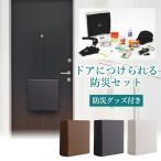 ドアにつけられるおしゃれな防災セット 防災バッグOTE ミヤビワークス 洗練されたデザインで、いざという時に確実に持ち出せる 防災グッズ13点入り 送料無料
