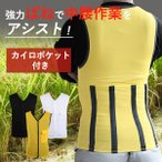 ◆冬場の農作業に◆強力ばねとカイロポケットで防寒パワースーツ