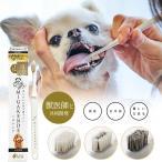 ミガケンデ MIGAKENDE 天然毛 歯ブラシ 犬用 愛犬 小型犬 犬用歯ブラシ ペット用歯ブラシ オーラルケア 歯みがき 歯磨き 歯周病 ヤギ ウマ 日本製